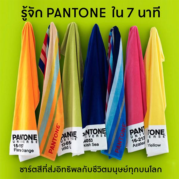 พาเลตสีเครื่องสำอาง มี Pantone อะไรบ้างเบอร์ไหนรู้กันหรือยัง