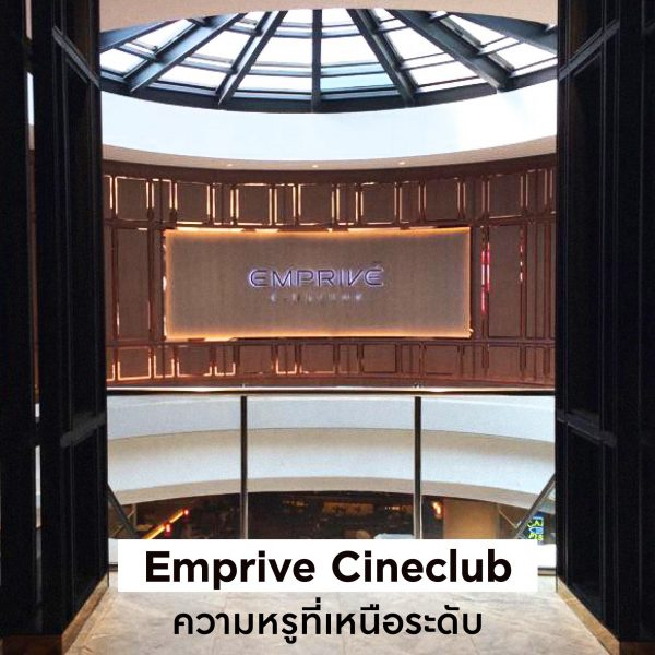 Emprive Cineclub ความหรูเหนือระดับ
