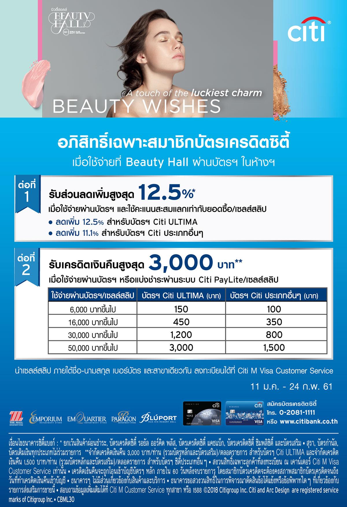 Citi Bank Beauty Wish - Emporium
