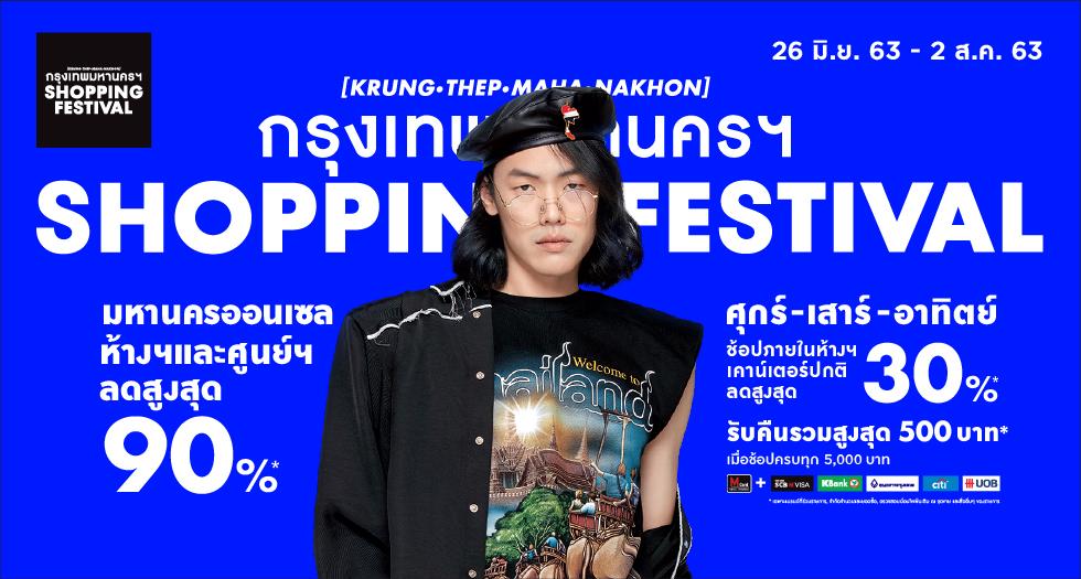 Shopping Festival BKK