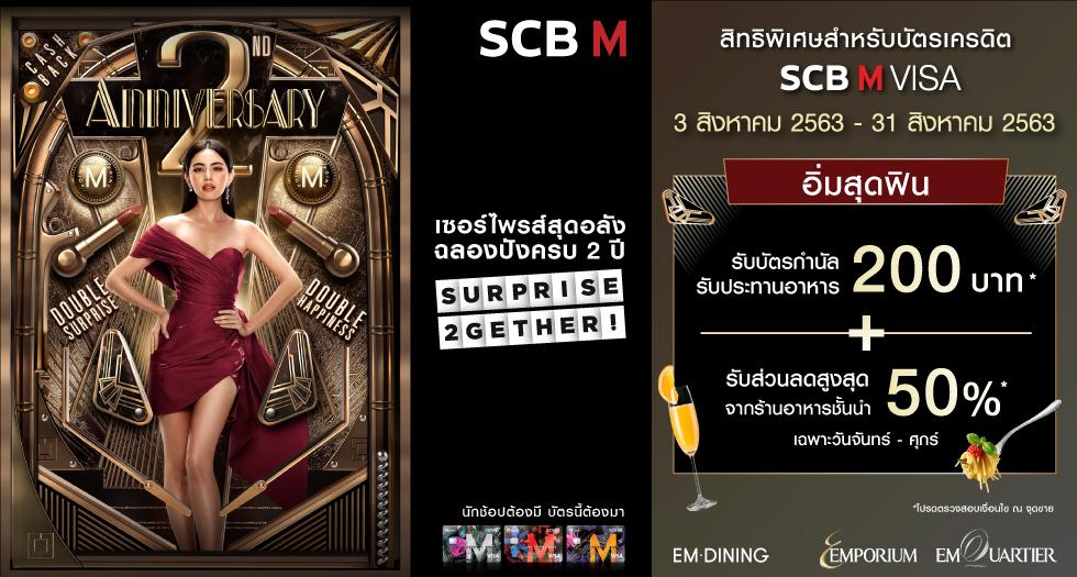 SCBM Anniversary 2 Year Dining Banner
