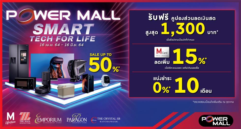 banner power-mall-smart-tech