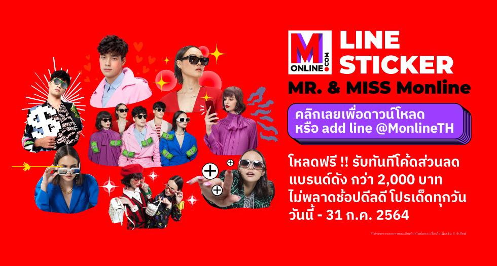 Monline LINE Sticker Banner